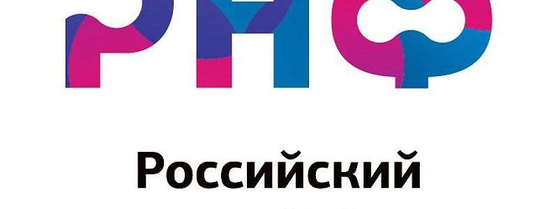 Поздравляем научный коллектив с победой в конкурсе Российского научного фонда (РНФ) !