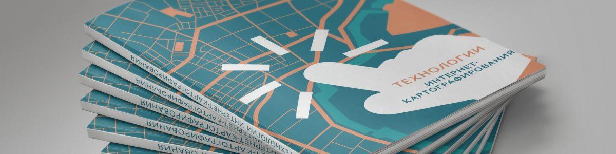 Новое учебное пособие «Технологии интернет-картографирования»