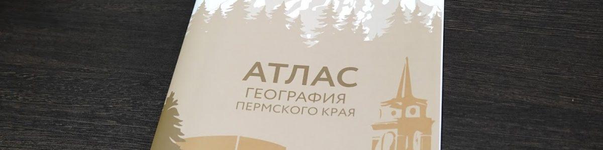 Атлас «География Пермского края» можно приобрести на кафедре картографии и геоинформатики